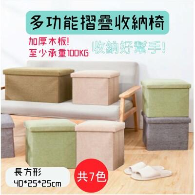 【MIKE宜嘉】麻布收納椅凳-加厚長方型40*25*25 (3.4折)