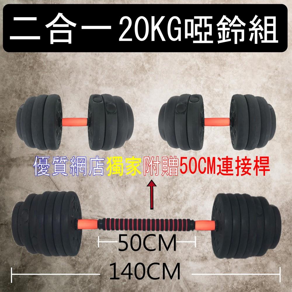 組合式啞鈴20kg 健身 重訓 多公斤啞鈴 健美啞鈴
