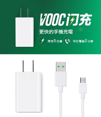 OPPO VOOC mini 閃充組 AK779/AK779GB 旅充+USB閃充傳輸線 R15 (4.5折)