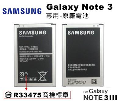 SAMSUNG Galaxy Note 3 原廠電池 N3/N9000專用 原廠電池 平輸-簡易包裝 (4.6折)