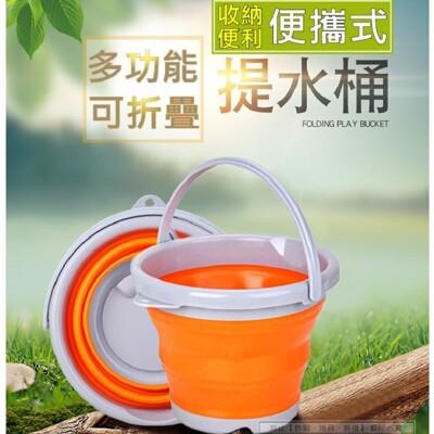 【折疊收納水桶】 大容量10L 方便攜帶手提塑膠水桶 摺疊水桶 釣魚水桶 洗車水桶 魔術摺疊 (3.8折)