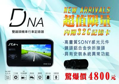 【DNA S18】SGh 上格華 超廣角大光圈 前後防水雙鏡頭 機車行車紀錄器(附贈32G記憶卡) (8折)
