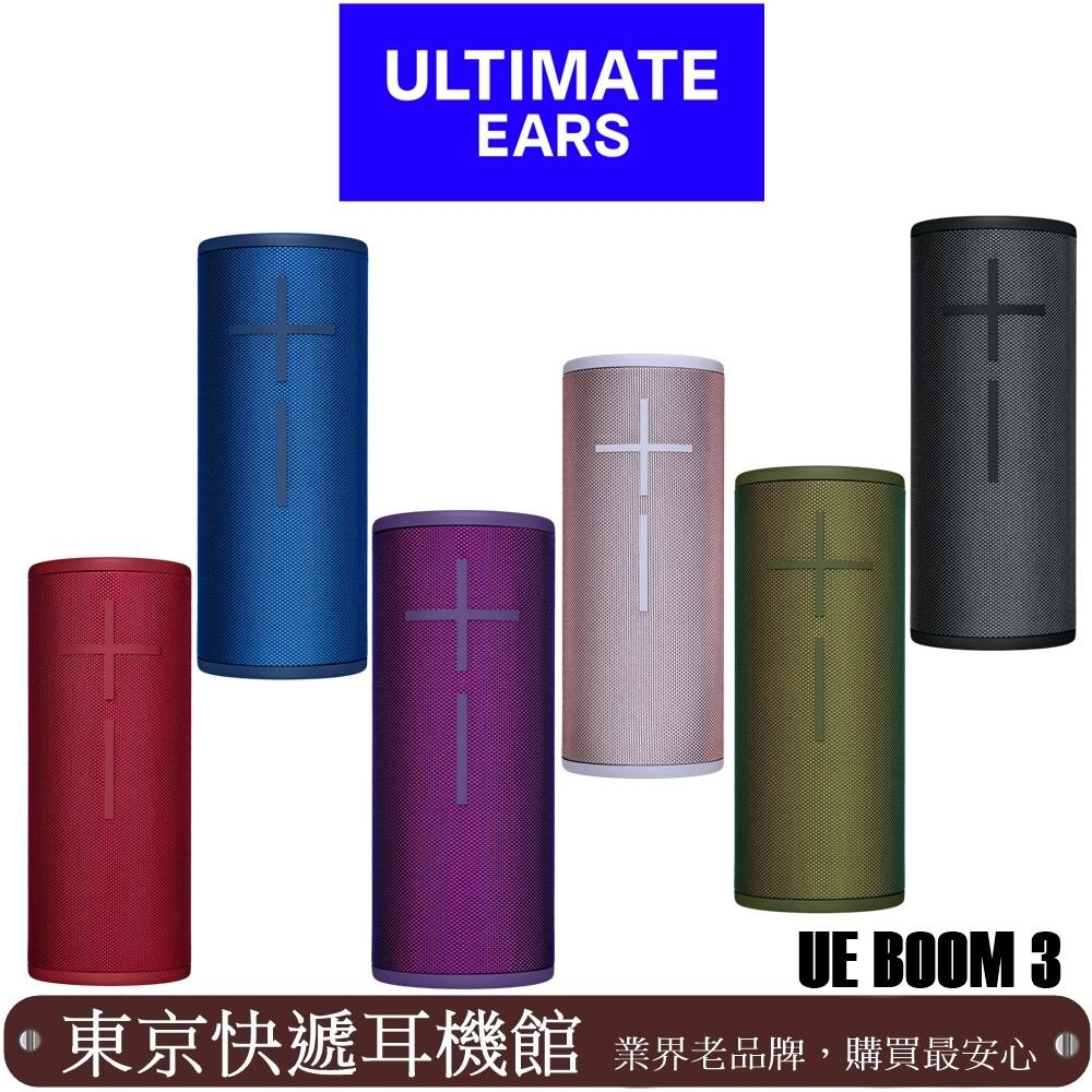 美國ultimate ears ue boom3 360度環繞 動感防水防塵藍牙喇叭 6色