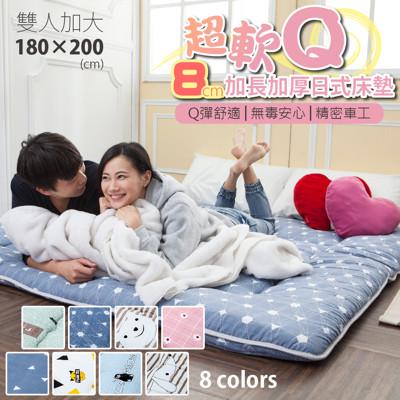 超軟Q加長加厚8公分日式床墊-雙人加大180*200CM (4.3折)