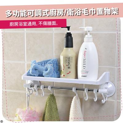 多功能可調式廚房/衛浴毛巾置物架(SQ-1923) (1.6折)