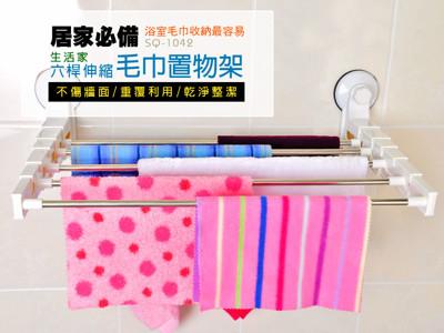 六桿伸縮毛巾置物架-強力吸盤式(SQ-1042) (2.2折)