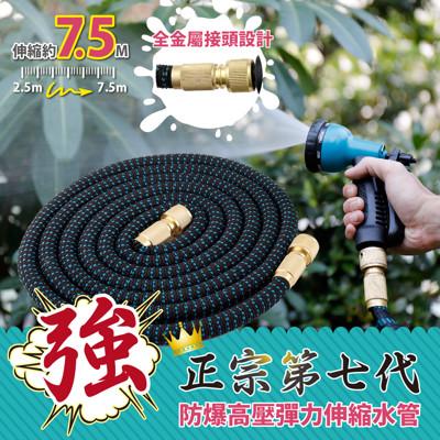 第七代防爆高壓彈力伸縮水管7.5m(贈水槍+轉接頭) (3.5折)
