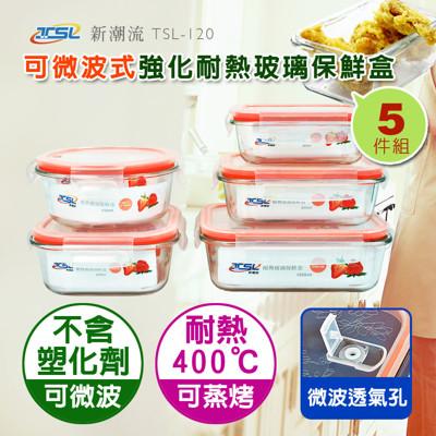 TSL新潮流可微波式強化耐熱玻璃保鮮盒-5件組 (2.8折)