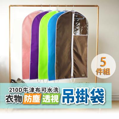 210D牛津布可水洗衣物防塵透視吊掛袋-豪華5入組 (1.2折)