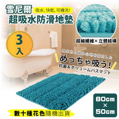 【3入組】雪尼爾加大超吸水防滑地墊-50*80公分(FL-183) (0.5折)