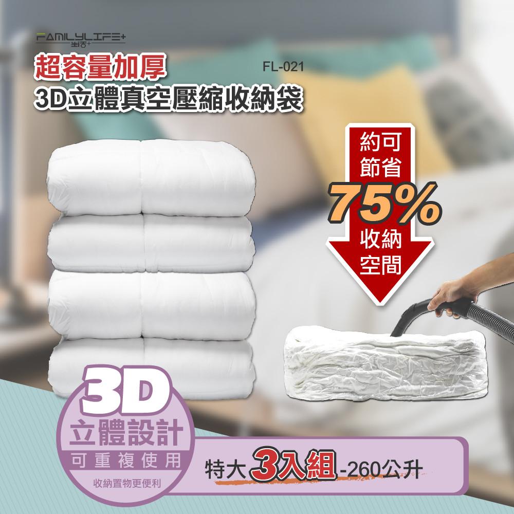 3d加厚超壓縮立體壓縮袋-特大(fl-021)260公升大容量