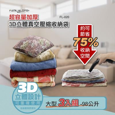 3D加厚超壓縮立體壓縮袋-大(FL-020)98公升 (1.1折)