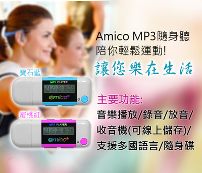 Amico MP3 16G 隨身聽 (6.3折)