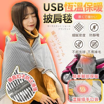 USB可水洗恆溫保暖披肩電熱毯 (6.2折)