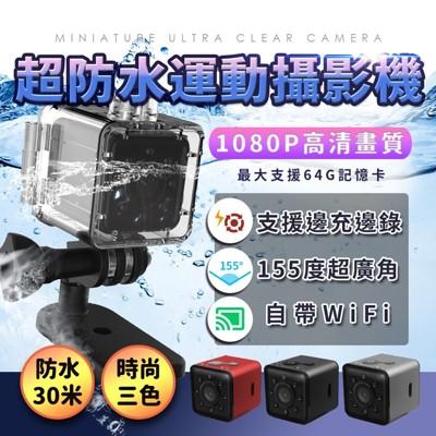 SQ13防水WIFI超大廣角運動攝影機 (3折)