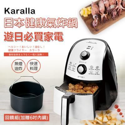 Karalla 日本熱銷健康氣炸鍋-加碼贈專用烘培麵包桶 (Karalla 台灣原廠公司貨) (5.6折)