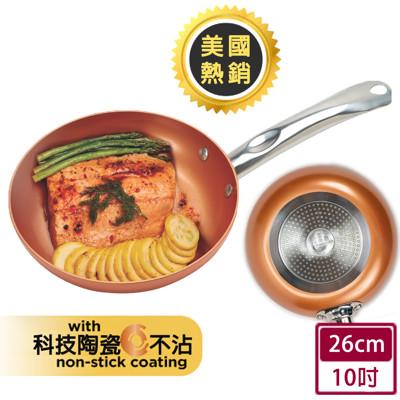 圓形多功能陶瓷平煎鍋26cm (5.9折)