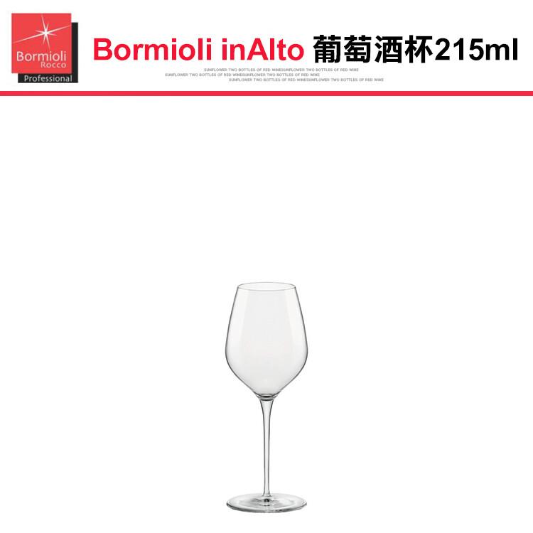 bormioli alto 葡萄酒杯215ml葡萄酒杯 紅酒杯 高腳杯 水晶杯 玻璃杯 無鉛水晶