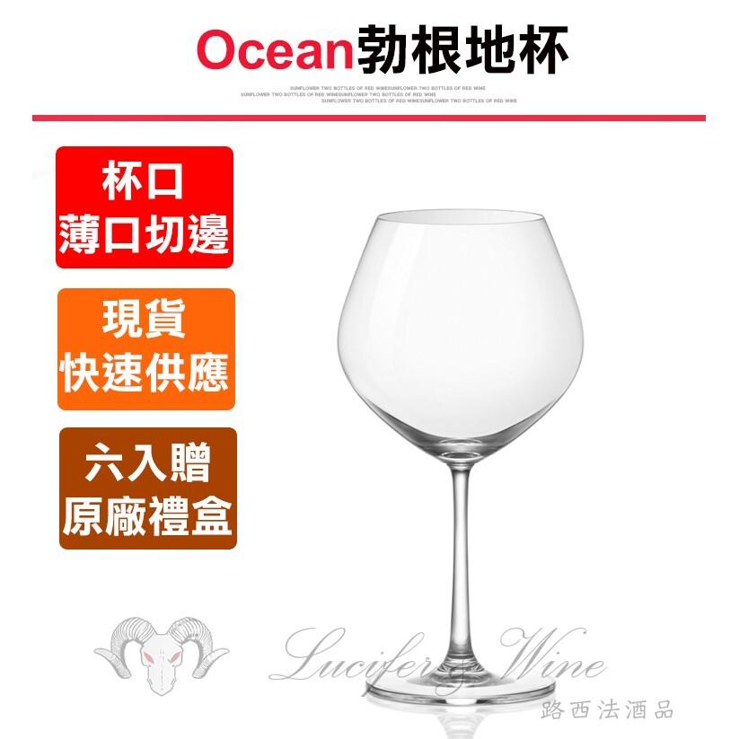 ocean勃根地杯635ml水晶杯 葡萄酒杯 白酒杯 紅酒杯 酒杯 香檳杯 高腳杯 玻璃杯 品酒