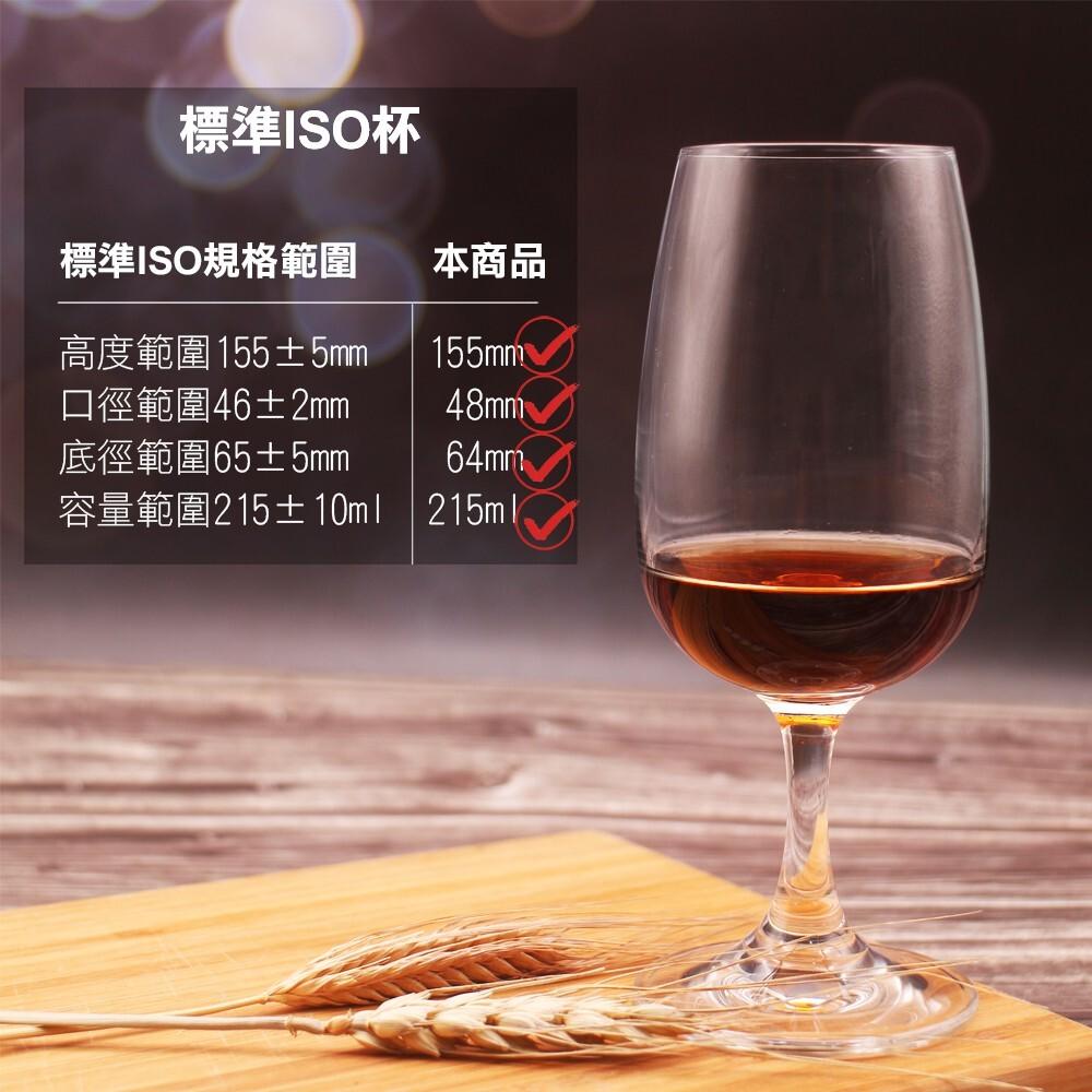 標準iso品酒杯紅酒杯 盲飲杯 品飲杯 品酒杯 酒杯 烈酒杯 高腳杯 iso杯 聞香杯 水晶杯