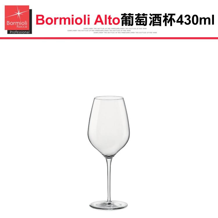 bormioli alto 葡萄酒杯430ml葡萄酒杯 紅酒杯 高腳杯 水晶杯 玻璃杯 無鉛水晶