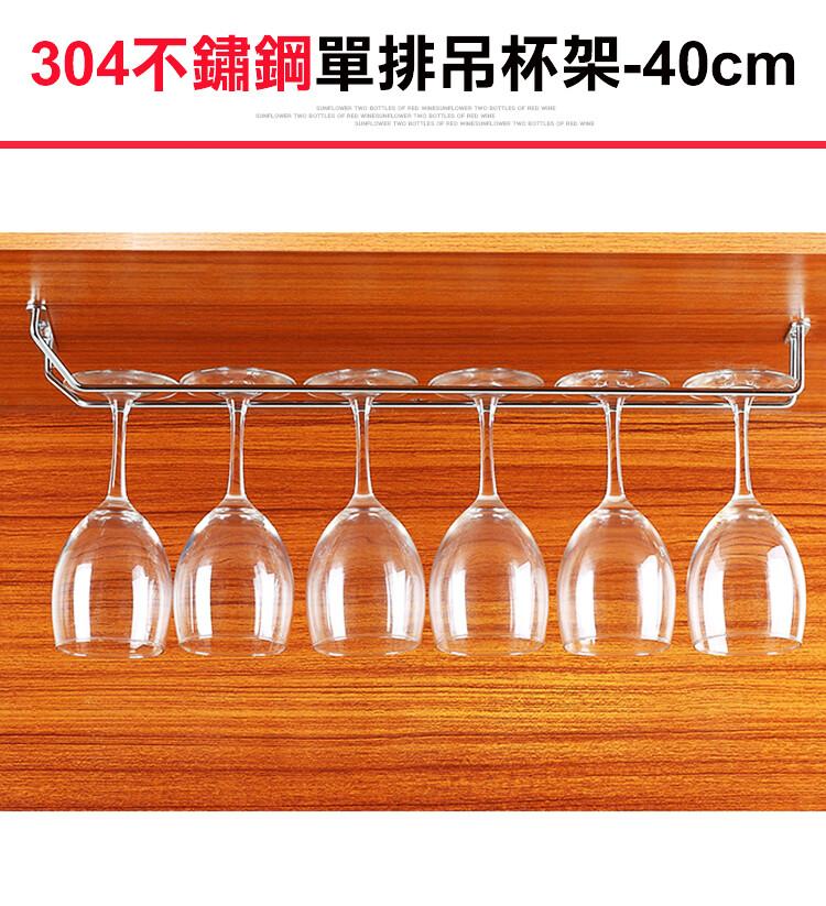 304不鏽鋼吊杯架單排-40cm酒杯架 高腳杯架 玻璃杯架 紅酒杯架 杯架  掛杯架 吊掛杯架