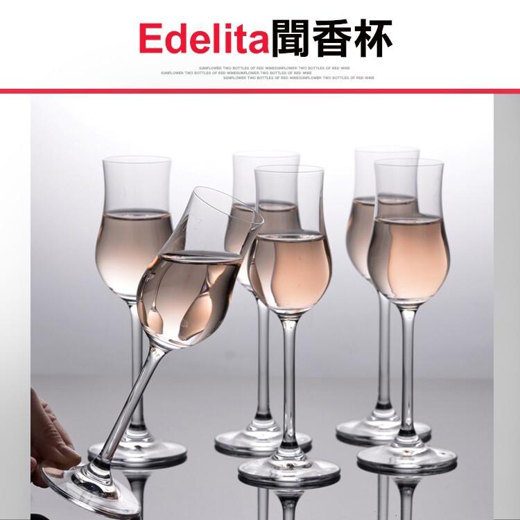 edelita聞香杯威士忌聞香杯 威士忌杯 鬱金香杯 酒杯 威杯 玻璃杯 烈酒杯 白酒杯 whi