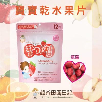 韓爸田園日記 寶寶乾水果片-草莓(韓國天然嬰幼兒零嘴) (7.3折)