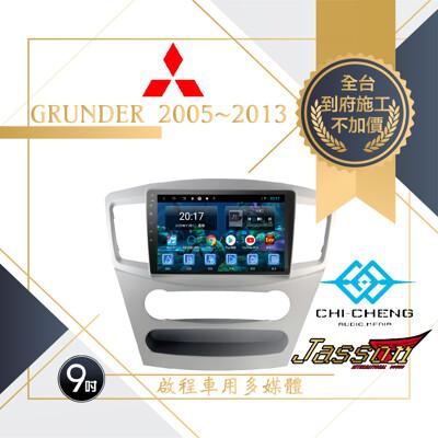 <到府安裝>Grunder三菱Mitsubishi車用安卓主機四核心2G+32G<店內備有展示 (10折)