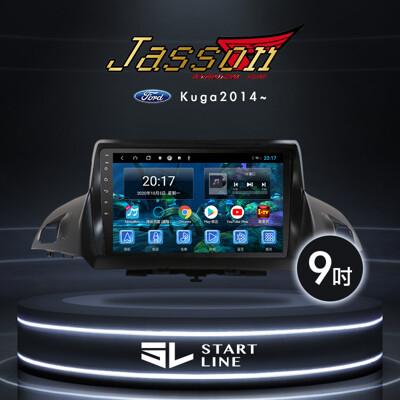 【現貨】JASSON FORD 福特 Kuga 2014~車用安卓主機 車用主機 QLED螢幕 (10折)