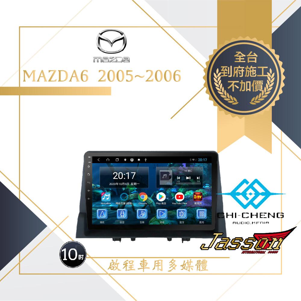 <到府安裝>mazda6/mazda車用安卓主機四核心1g+16g<店內備有展示機>