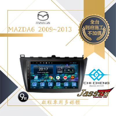 <到府安裝>Mazda6/Mazda車用安卓主機四核心1G+16G<店內備有展示機> (10折)