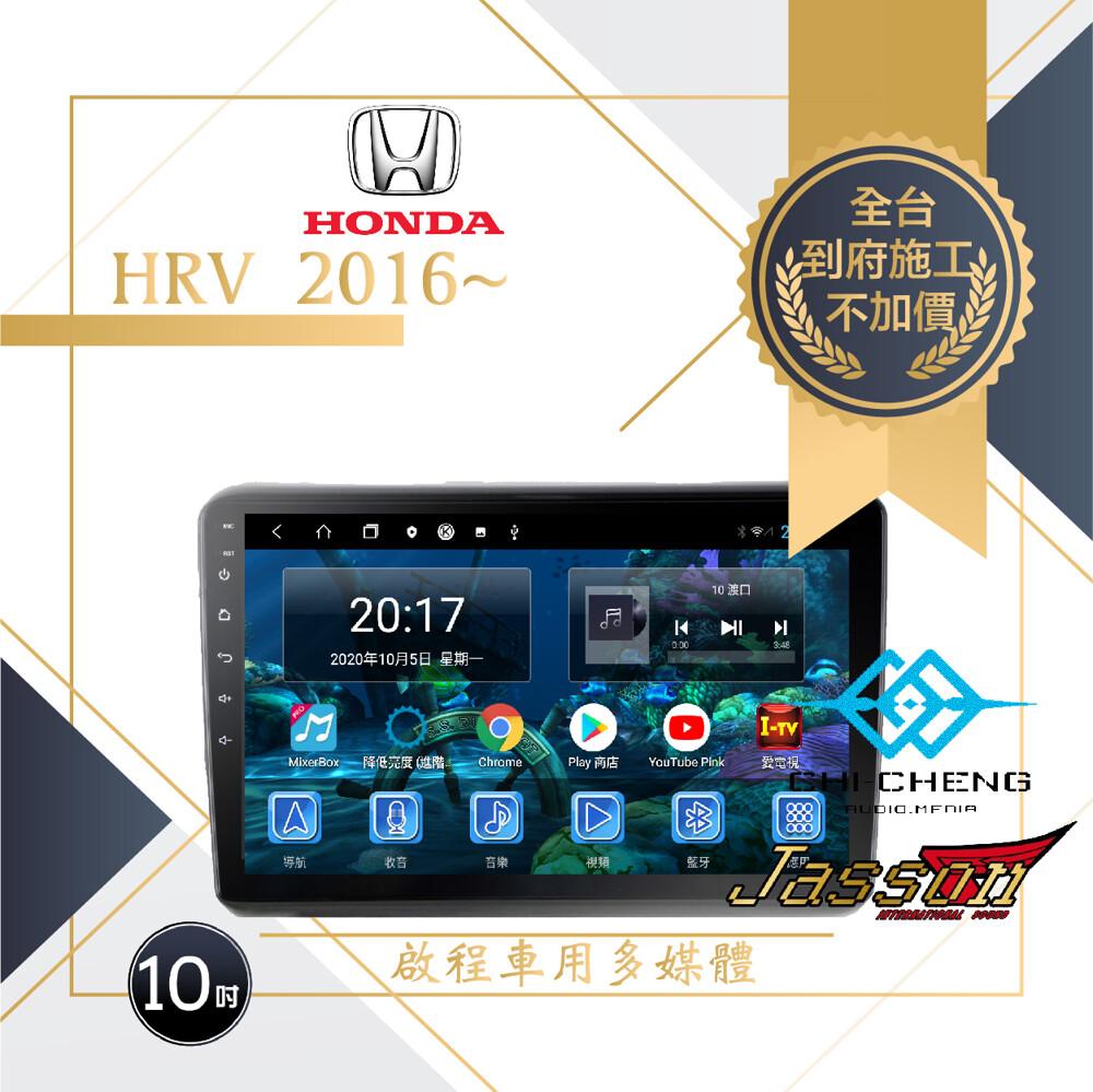 <到府安裝>hrv本田honda車用安卓主機四核心2g+32g<店內備有展示機>