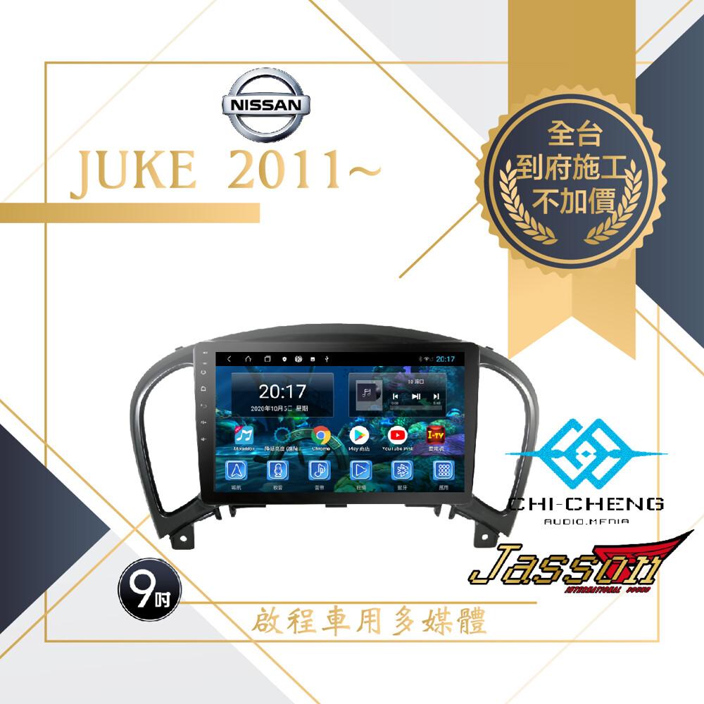 <到府安裝>juke/nissan車用安卓主機四核心2g+32g<店內備有展示機>