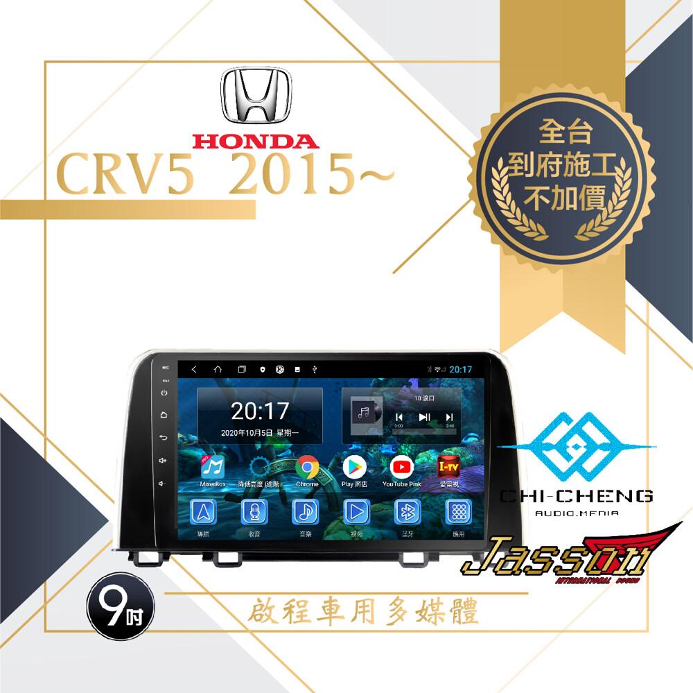 <到府安裝>crv5本田honda車用安卓主機四核心2g+32g<店內備有展示機>