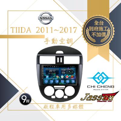 <到府安裝>Tiida/Nissan車用安卓主機四核心1G+16G<店內備有展示機> (10折)