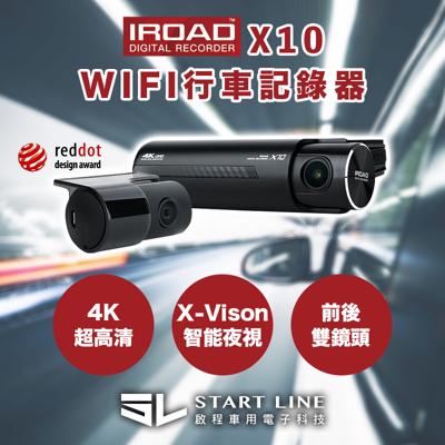 韓國 IROAD X10 4K超高清 雙鏡頭 wifi 隱藏型行車記錄器 (10折)