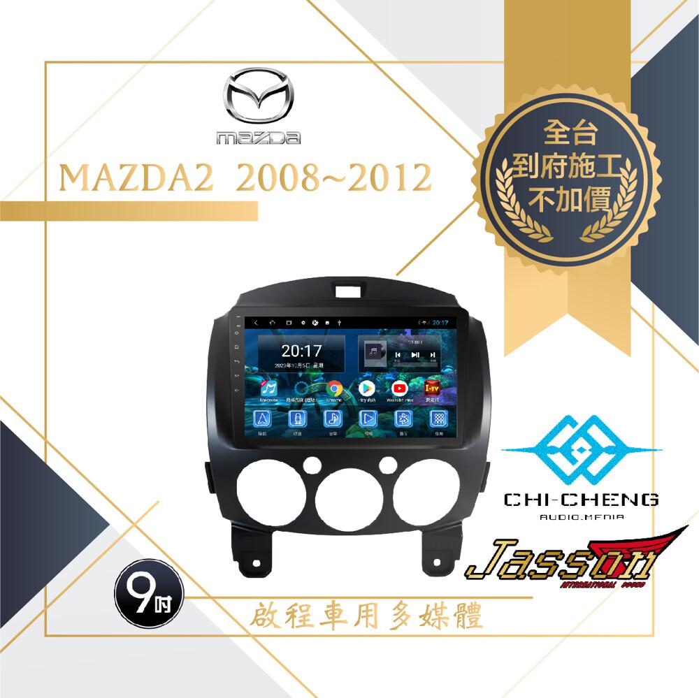 <到府安裝>mazda2/mazda車用安卓主機四核心1g+16g<店內備有展示機>