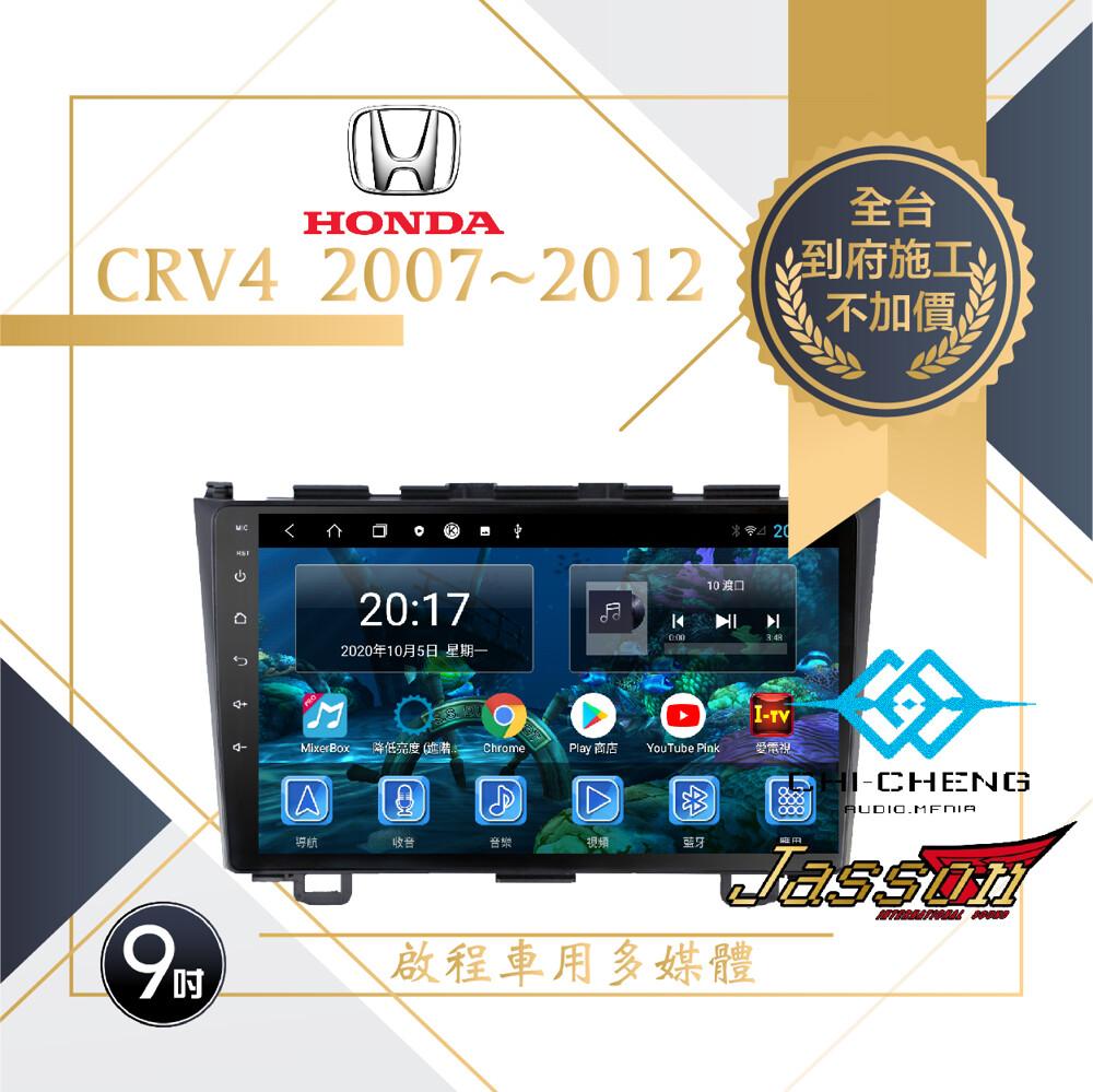 <到府安裝>crv本田honda車用安卓主機四核心2g+32g<店內備有展示機>