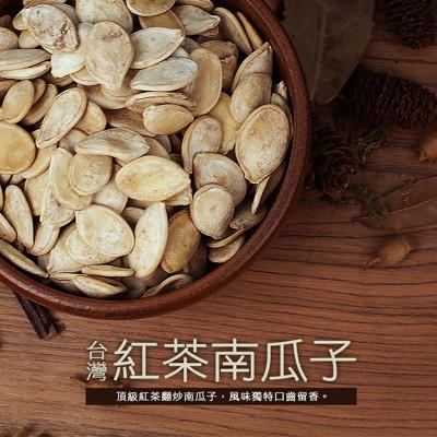 台灣紅茶南瓜子 (5折)