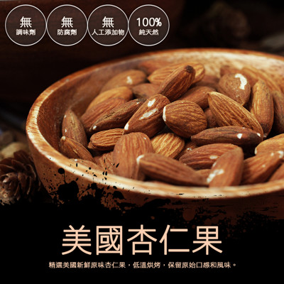 美國杏仁果 (5折)