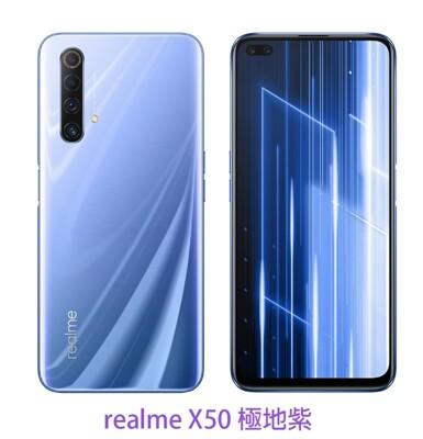 【現貨免運】Realme X50 5G  (6G/128G) 6.57 吋 智慧手機 (7.7折)