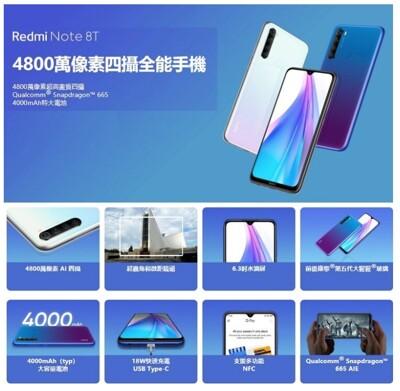 現貨免運【Xiaomi】 紅米 Note 8T (4GB/64GB) 4800萬像素 (8.5折)