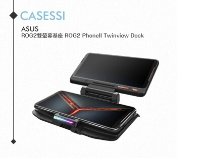 【ASUS原廠】 ROG Phone 2 & Phone 3 TwinView Dock 雙螢幕基座 (8.4折)
