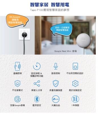 現貨免運tp-link p100迷你型wifi智慧插座支(商品有非賣品字樣不介意再下單) (3.4折)
