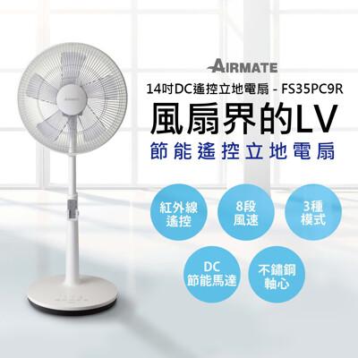 【尾牙精選】AirMate艾美特 遙控器版 14吋DC直流馬達節能立地電扇FS35PC9R (7.8折)