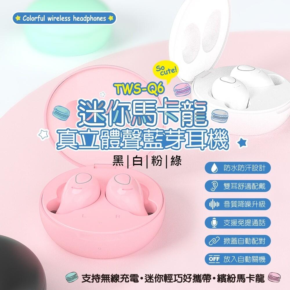 交換禮物無線充電版 nisda tws-q6 馬卡龍 真無線藍牙耳機 掀蓋配對 ipx6防水