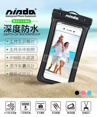 nisda 漂浮款手機防水保護套  防水袋 6.5吋(含)以下皆可用 (5.7折)
