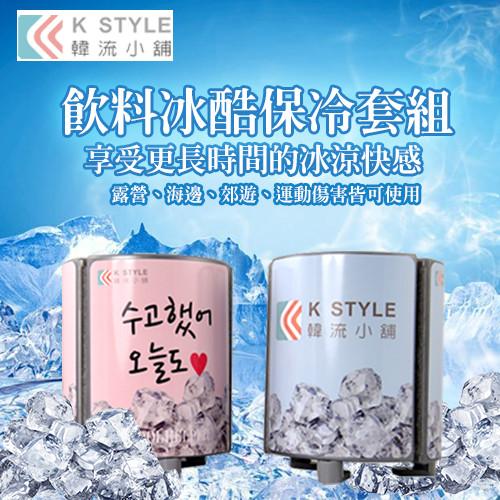 韓流小舖 飲料冰酷保冷套組 (3入/組) (兩色任選)
