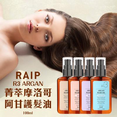 韓國 RAIP ARGAN HAIR OIL 菁萃摩洛哥阿甘護髮油 100ml (3折)